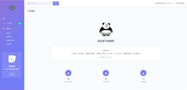 清新漂亮的PHP表白墙网站源码 带后台管理