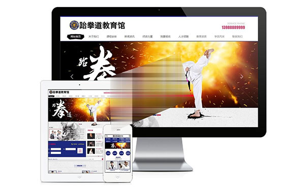 易优cms内核跆拳道教育馆武术培训机构网站模板源码 PC+手机版 带后台