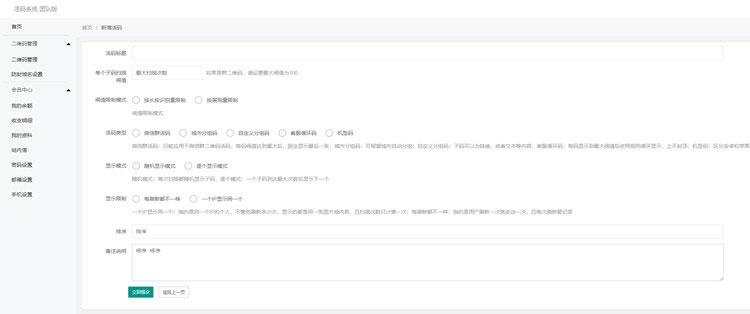 PHP微信二维码活码系统 二维码引流源码