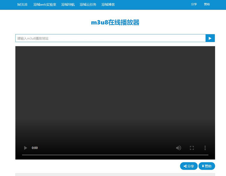 m3u8视频文件在线播放器在线播放接口 附成品源码