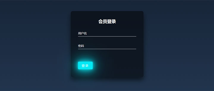 css3精美会员登录窗口页面代码