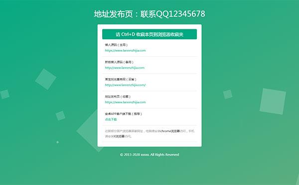 绿色清新简洁响应式网站地址发布页HTML源码 自适应PC+手机端