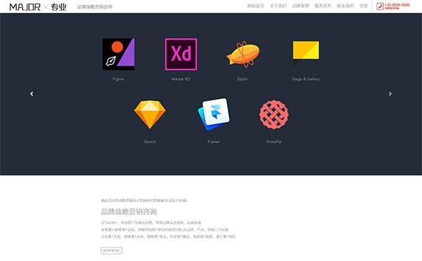 织梦dedecms响应式品牌策划营销设计公司网站模板(自适应手机移动端)