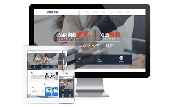 易优cms响应式品牌策划电子商务公司网站模板源码 自适应手机端