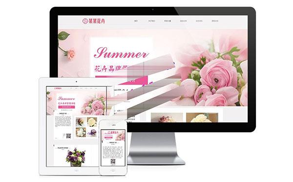 易优cms响应式花卉插花培训企业网站模板源码 自适应手机端