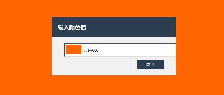 jQuery点击弹窗设置网页背景颜色填充代码