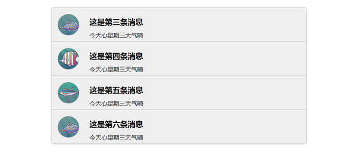 jQuery图文消息列表上下交替滚动代码