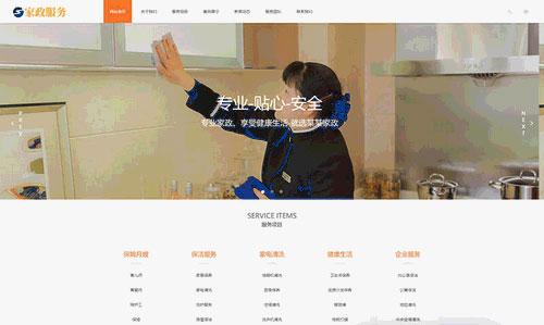织梦dedecms橙色响应式月嫂保姆家政服务公司网站模板(自适应手机移动端)