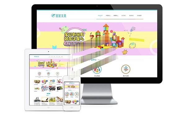 易优cms响应式文具用品益智玩具公司网站模板源码 自适应手机端