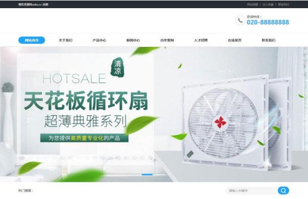 织梦dedecms营销型天花板循环扇风扇公司网站模板(带手机移动端)