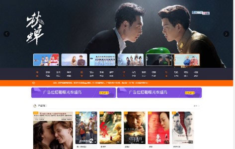 PHP在线视频影视网站系统源码米酷影视V7.0.4