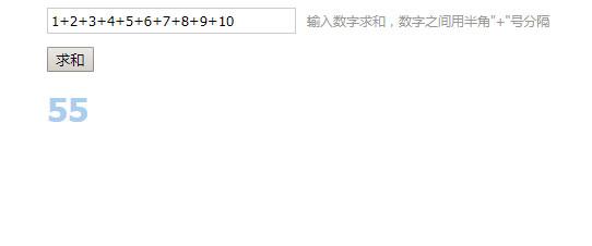 多个数字加法计算求和js代码
