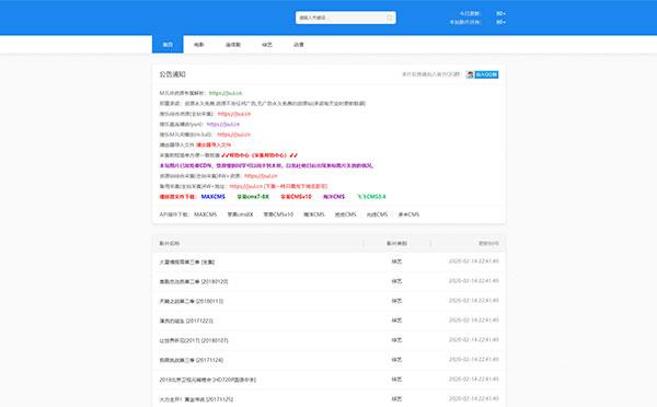 简洁蓝色风格苹果cmsV10影视资源站源码 电脑+手机模板