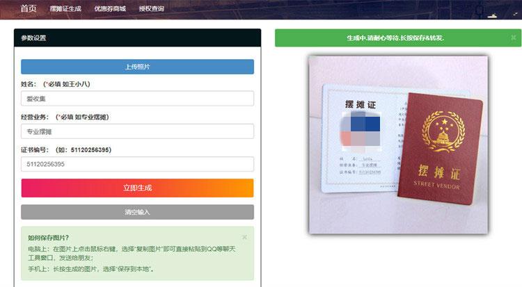 PHP在线生成摆摊证书图片源码 自适应手机端