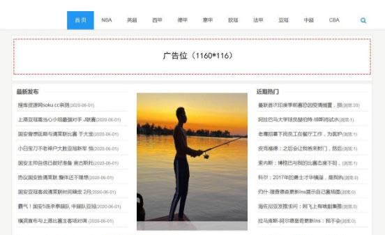 织梦dedecms响应式体育新闻资讯门户网站模板(自适应手机移动端)