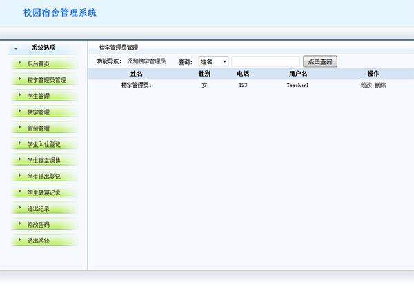 jsp+mysql简单校园宿舍管理系统源码