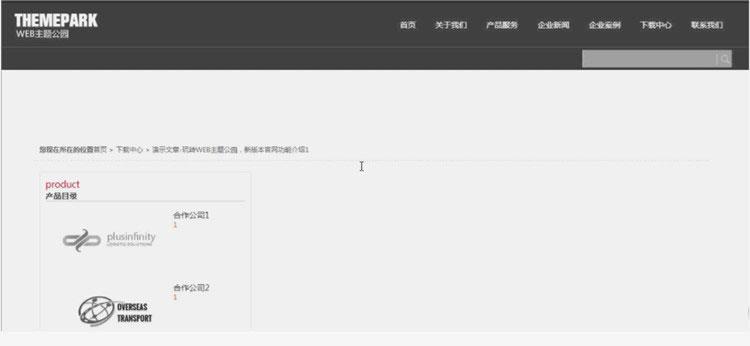 WordPress自适应滚轴动画视觉展示企业网站主题模板