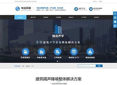 织梦dedecms蓝色高端大气营销型隔声装饰工程公司网站模板(带手机移动端)