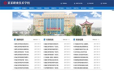 织梦dedecms政府单位高等院校学院学校网站模板(带手机移动端)
