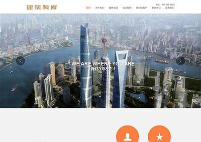 织梦dedecms橙色响应式建筑装修服务公司网站模板(自适应手机移动端)
