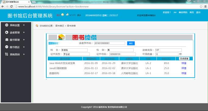 java图书馆管理系统源码 图书借阅和归还管理