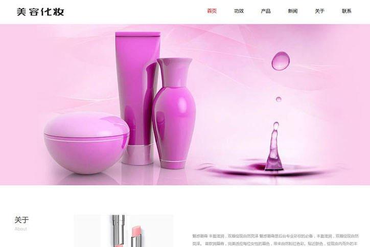 织梦dedecms响应式唇膏美容化妆品公司网站模板(自适应手机移动端)