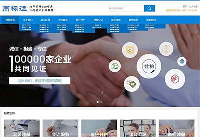 织梦dedecms公司商标注册律师公证会计服务公司网站模板(带手机移动端)