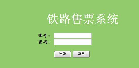 JSP+SSH+MSSQL火车票铁路售票系统源码