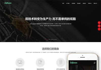 织梦dedecms响应式高端网站建设互联网营销公司模板(自适应手机移动端)