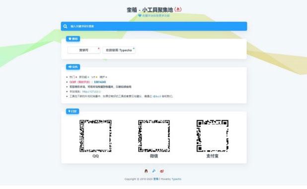 PHP简约好看的typecho工具箱主题mikutools网页工具箱源码