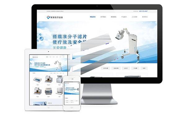 易优cms响应式医疗检测设备公司网站模板源码 自适应手机端