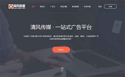 中易广告联盟v9黑色高端网站模板