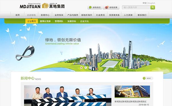 织梦dedecms简洁绿色房地产集团公司网站模板