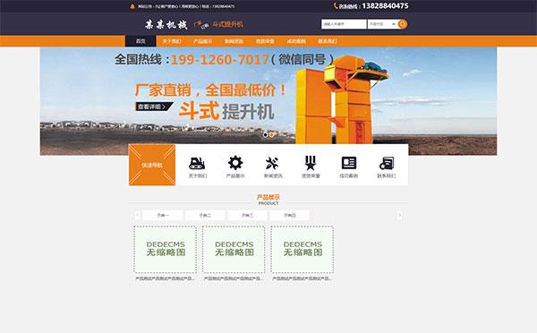 织梦dedecms斗式提升机机械设备公司网站模板(带手机移动端)