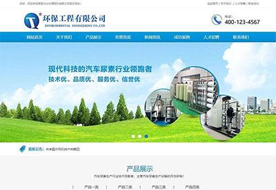 织梦dedecms蓝色风格污水处理尿素生产设备公司网站模板(带手机移动端)