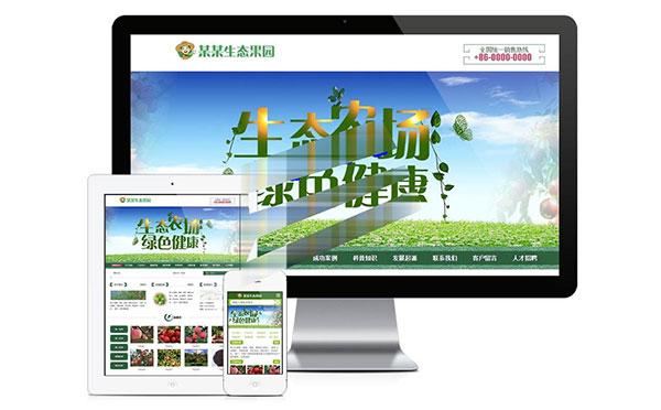 易优cms生态果园果树种植园网站模板源码 带手机端