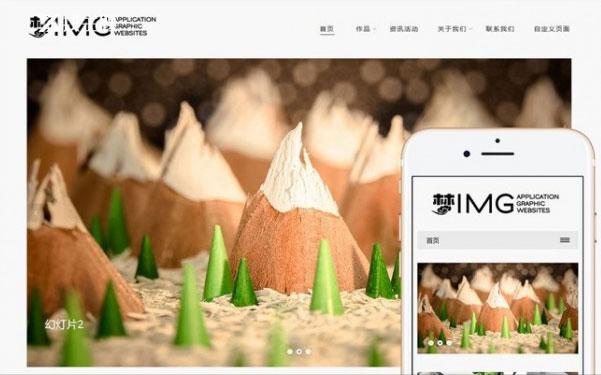 织梦dedecms响应式杂志期刊画册设计公司网站模板(自适应手机移动端)