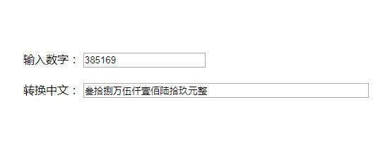 原生js人民币数字和中文大写转换代码