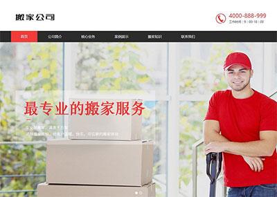 织梦dedecms响应式搬家家政服务公司网站模板(自适应手机移动端)