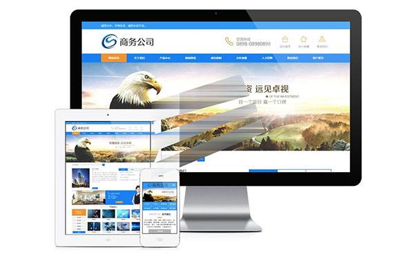 易优cms蓝色风格商业商务公司网站模板源码 带手机端