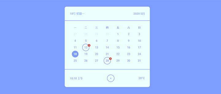 css3日历表样式代码