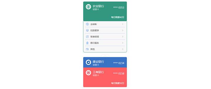 vue.js+css3多张银行卡展开收缩切换特效
