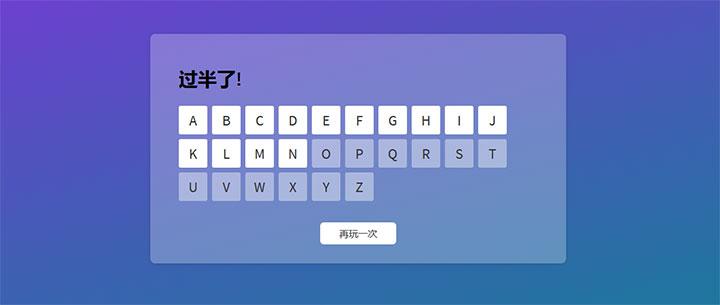 html5英文字母键盘打字速度测试小游戏代码
