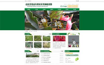 织梦dedecms绿色火龙果苗批发火龙果种植基地网站模板