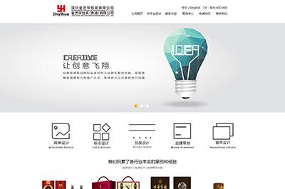 织梦模板dedecms包装设计生产公司网站(中英文版)