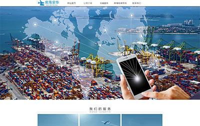 织梦dedecms简约物流服务公司网站模板