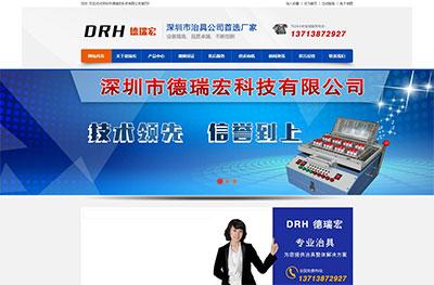 织梦dedecms营销型治具公司网站模板