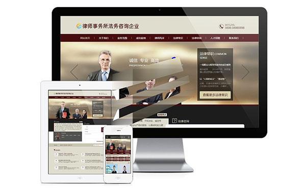 易优cms律师事务所法务咨询企业网站模板源码 带手机端