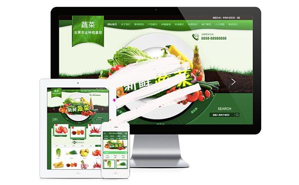 易优cms瓜果蔬菜农业种植基地网站模板源码 带手机端