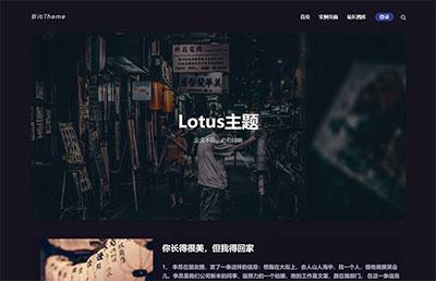 WordPress暗黑极客自媒体资讯博客主题Lotus1.1